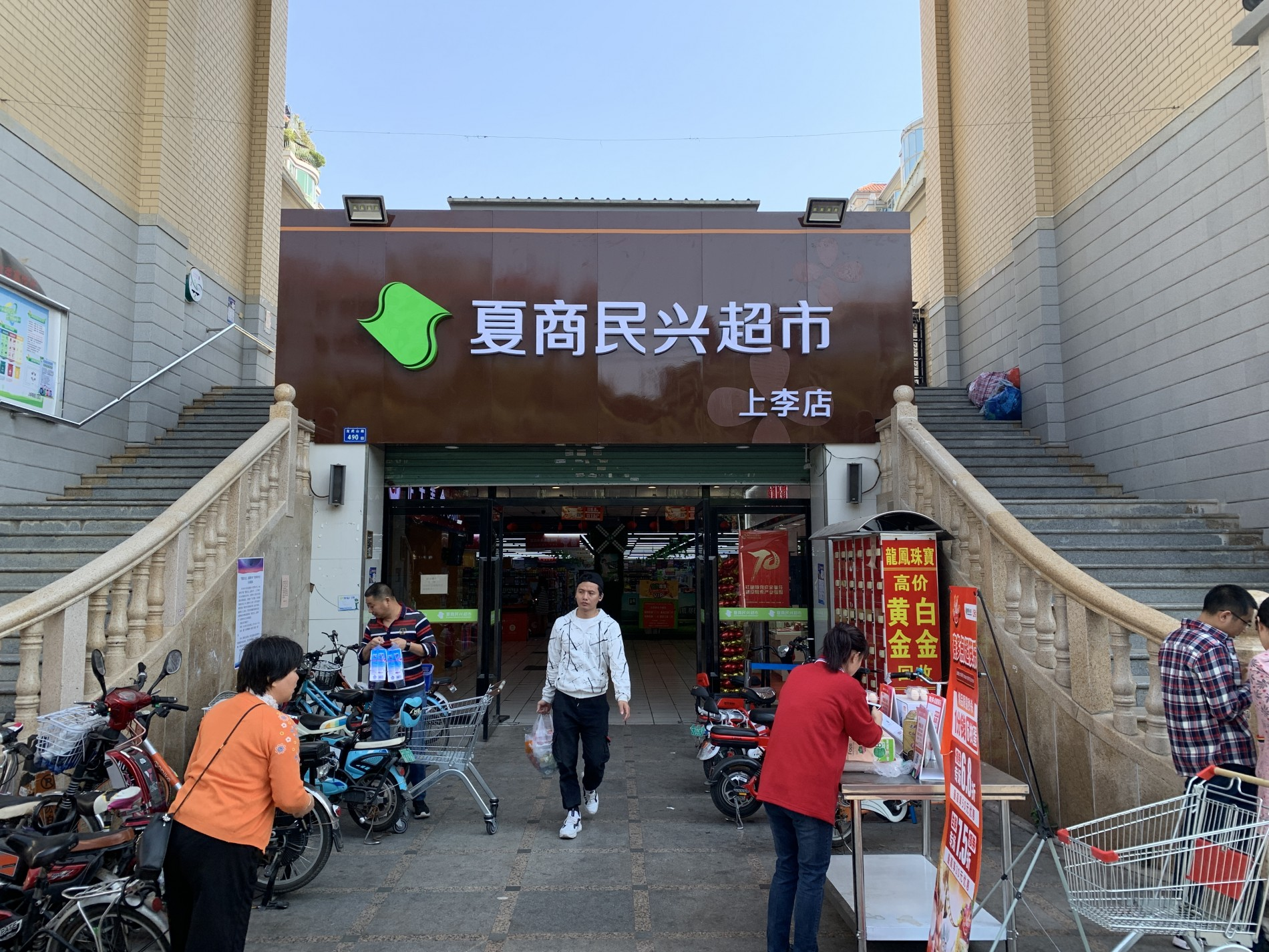 Grocery Shopping in China